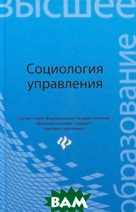 Купить Социология управления, ФЕНИКС, 978-5-222-22244-7