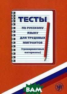 Купить Тесты по русскому языку для трудовых мигрантов (тренировочные материалы + CD), Златоуст, 978-5-86547-738-9