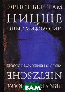Купить Ницше. Опыт мифологии, Владимир Даль, Эрнст Бертрам, 978-5-93615-134-7