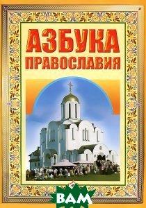 Купить Азбука Православия, Издательство Белорусского Экзархата - Белорусской Православной Церкви, 978-985-511-373-8
