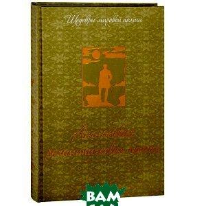 Купить Английская романтическая поэзия, Олма Медиа Групп, 978-5-373-05481-2