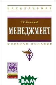 Купить Менеджмент. Учебное пособие, ИНФРА-М, Л. Е. Басовский, 978-5-16-006401-7