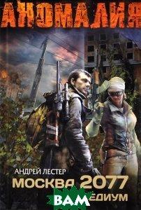 Купить Москва 2077. Медиум, АСТ, Андрей Лестер, 978-5-17-082040-5