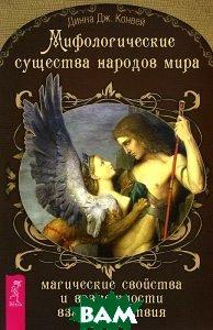Мифологические существа народов мира. Магические свойства и возможности взаимодействия
