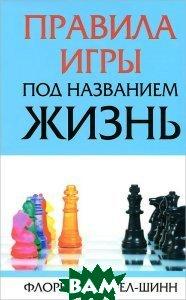 Купить Правила игры под названием жизнь, ПОПУРРИ, Флоренс Скавел-Шинн, 978-985-15-1990-9