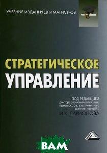 Купить Стратегическое управление. Учебник, Дашков и Ко, 978-5-394-02191-6