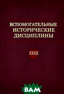Купить Вспомогательные исторические дисциплины. Том 32, Дмитрий Буланин, 978-5-86007-740-9