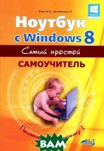 Купить Ноутбук с Windows 8. Самый простой самоучитель, Наука и Техника, М. В. Юдин, А. В. Куприянова, Р. Г. Прокди, 978-5-94387-949-4