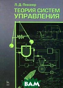 Теория систем управления. Учебное пособие