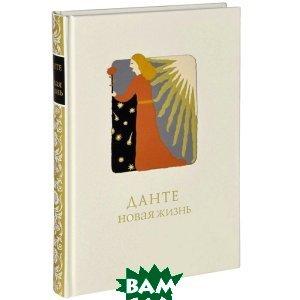 Купить Новая Жизнь (подарочное издание), Вита Нова, Данте, 5-93898-123-9