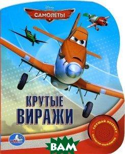 Купить Самолеты. Крутые виражи. Книжка-игрушка, Умка, 978-5-506-00241-3