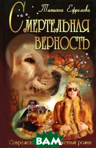 Купить Смертельная верность, Букмастер, Татьяна Ефремова, 978-985-549-594-0