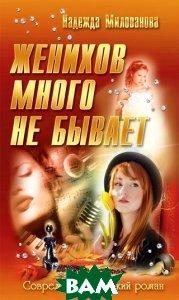 Купить Женихов много не бывает, Букмастер, Надежда Милованова, 978-985-549-747-0