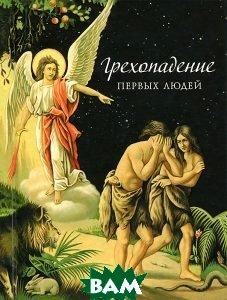 Купить Грехопадение первых людей, Сибирская Благозвонница, 978-5-91362-694-3