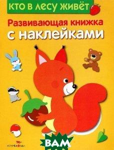 Купить Кто в лесу живет, Стрекоза, Е. Шарикова, 978-5-9951-1933-3