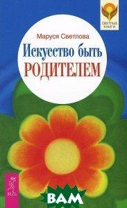 Купить Искусство быть родителем, ИГ Весь, Маруся Светлова, 978-5-9573-2612-0