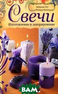 Купить Свечи. Изготовление и декорирование, Контэнт, Хайналка Тот, 978-5-91906-378-0