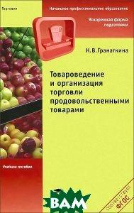 Товароведение и организация торговли продовольственнвми товарами. Учебное пособие
