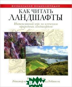 Купить Как читать ландшафты. Интенсивный курс по изучению природных ландшафтов, РИПОЛ КЛАССИК, Роберт Ярхэм, 978-5-386-06355-9