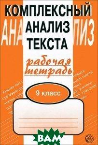 Комплексный анализ текста. 9 класс. Рабочая тетрадь