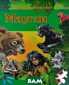 Купить Маугли (изд. 2015 г. ), ЭКСМО, Редьярд Киплинг, 978-5-699-84216-2