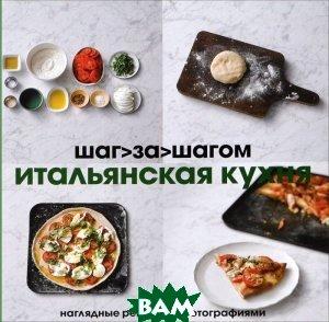 Купить Итальянская кухня. Шаг за шагом, Неизвестный, 978-598-837-048-2