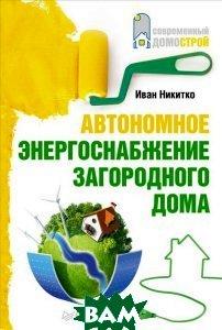 Купить Автономное энергоснабжение загородного дома, Питер, Иван Никитко, 978-5-496-00936-2