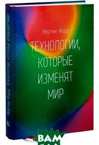 Купить Технологии, которые изменят мир, Манн, Мартин Форд, 978-5-91657-902-4