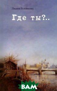 Купить Где ты?.., Возвращение, Лидия Головкова, 978-5-7157-0280-7