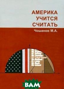 Америка учится считать. Инновации в школьной математике США, Эксперимент, М. А. Чошанов, 9984-16-043-2  - купить со скидкой