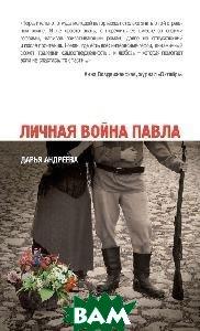 Купить Личная война Павла, ЭКСМО, Дарья Андреева, 978-5-699-68381-9