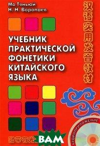 Купить Учебник практической фонетики китайского языка. + CD. Ма Тяньюй, Воропаев Н. Н., Восточная книга, 978-5-905971-91-4