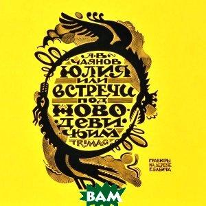 Купить Юлия, или Встречи под Новодевичьим, ТриМаг, А, В. Чаянов, 978-5-901666-46-3