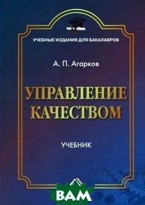 Купить Управление качеством. Учебник, Дашков и Ко, А. П. Агарков, 978-5-394-02226-5