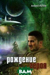 Купить Рождение героя, Реноме, Андрей Лыков, 978-5-91918-359-4