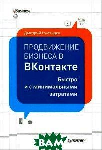 Купить Продвижение бизнеса в ВКонтакте. Быстро и с минимальными затратами, Дмитрий Румянцев, 978-5-496-00839-6