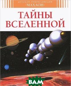 Купить Тайны Вселенной, Machaon, Филипп Симон, Мари-Лор Буэ, 978-5-389-06685-4