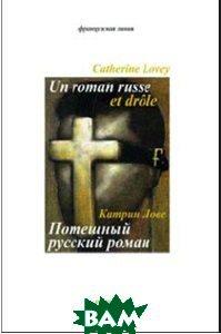 Потешный русский роман, Флюид, Катрин Лове, 978-5-905720-29-1  - купить со скидкой