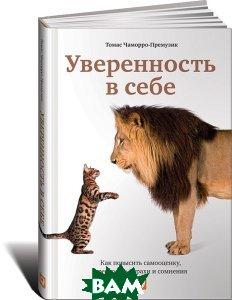 Купить Уверенность в себе. Как повысить самооценку, преодолеть страхи и сомнения, Альпина Паблишер, Томас Чаморро-Премузик, 978-1-59463-126-9
