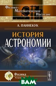 Купить История астрономии, ЛКИ, А. Паннекук, 978-5-382-01519-4