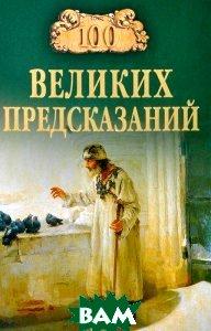 Купить 100 великих предсказаний, ВЕЧЕ, С. Н. Славин, 978-5-4444-1419-4