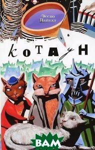 Котаун (изд. 2013 г. ), АМФОРА, Эссво Вайккт, 978-5-367-02880-5  - купить со скидкой