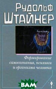 Купить Формирование самосознания человека, психики и организма человека, Лонгин, Рудольф Штайнер, 978-9939-835-09-9