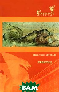 Левитан (изд. 2013 г. )