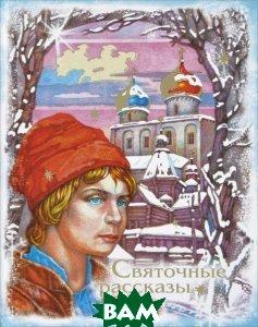 Купить Святочные рассказы, Лепта Книга, 978-5-91173-269-1