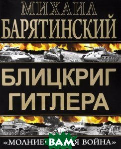 Купить Блицкриг Гитлера. `Молниеносная война`, Яуза, Барятинский Михаил Борисович, 978-5-699-67644-6