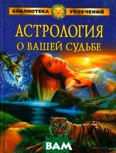 Астрология о вашей судьбе, Славянский дом книги, 5-85550-166-3  - купить со скидкой