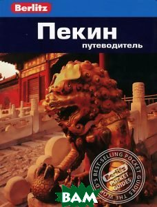 Купить Пекин. Путеводитель, ФАИР, Дж. Д. Браун, 978-5-8183-1905-6