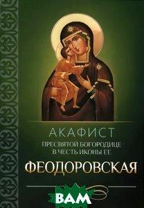 Купить Акафист Пресвятой Богородице в честь иконы Ее Феодоровская, Благовест, 978-5-9968-0288-3