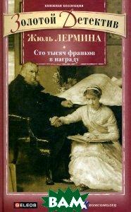 Купить Сто тысяч франков в награду, Столица, Жюль Лермина, 978-5-8189-1829-7